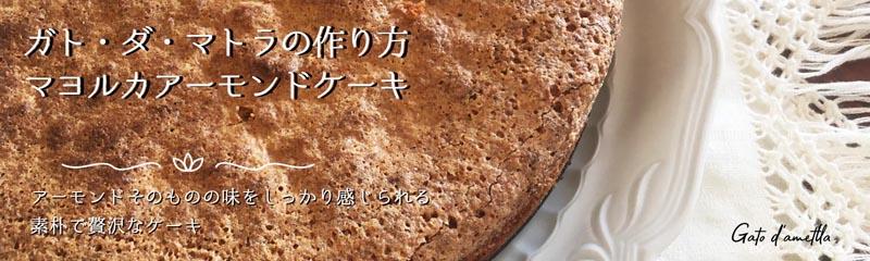 アーモンドケーキレシピ